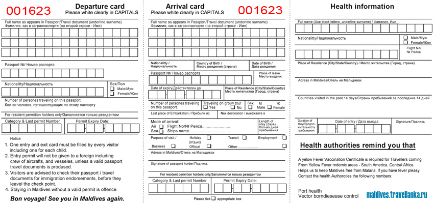 Maldives - disembarkationcard